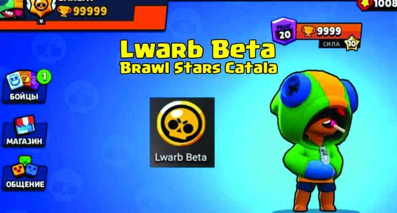 lwarb beta brawl stars catala pc