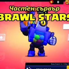 Български Brawl Stars частен сървър hack