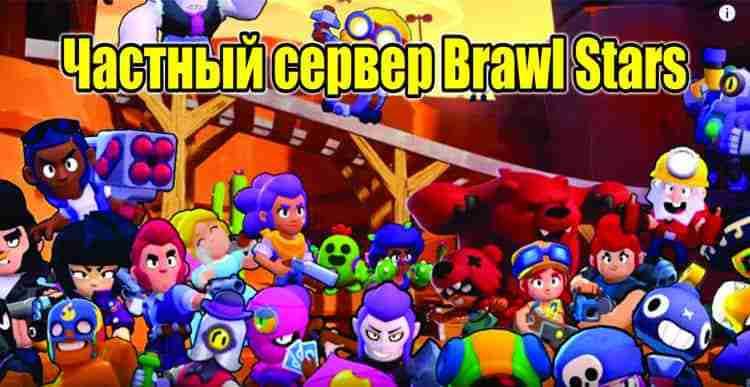 Частный сервер Brawl Stars android