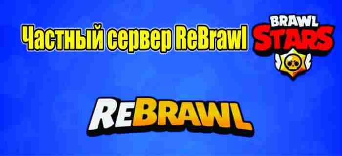 Частный сервер ReBrawl pc