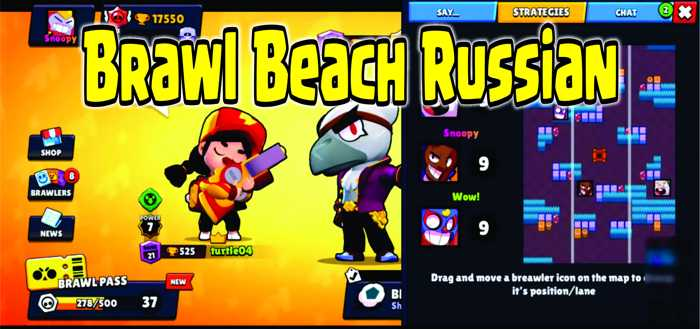 download brawl beach russian