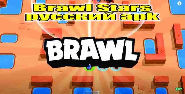Brawl Stars русский apk hack