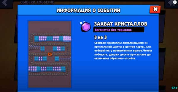 Brawl Stars русский apk maps