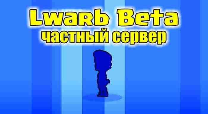 Lwarb Beta частный сервер classic